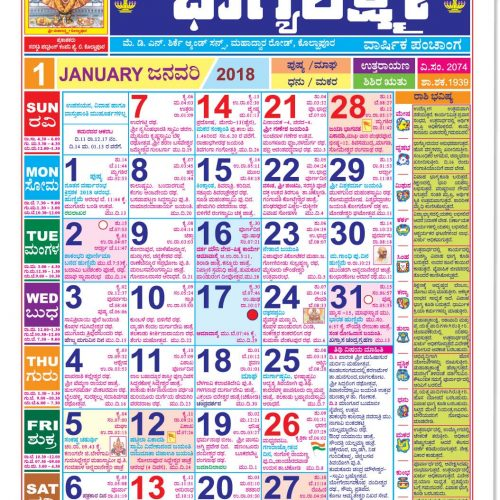 Calendar Kannada Pdf : Shri bhagyalaxmi kannada regular panchang saraswati