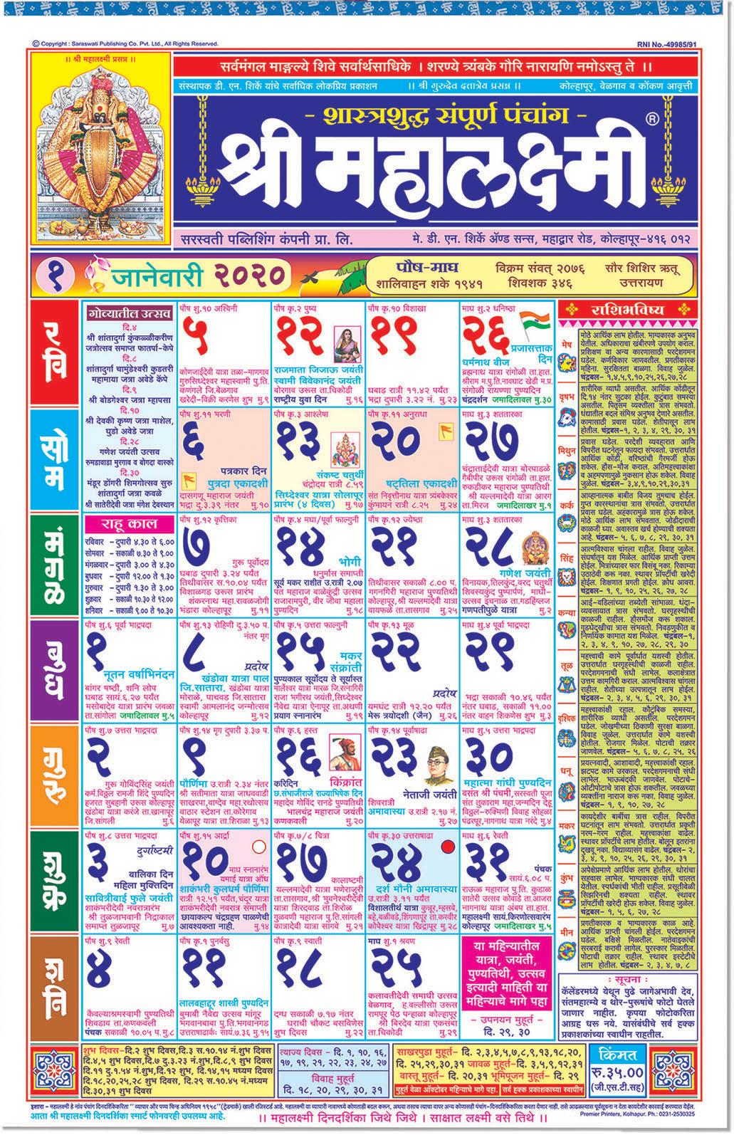 hrishikesh panchang 2020 pdf download