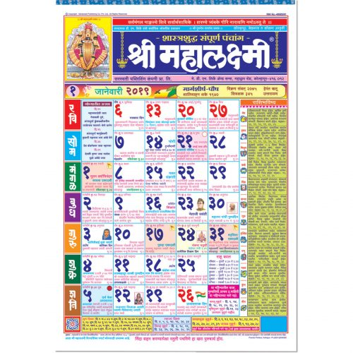 marathi jan 1100x1100